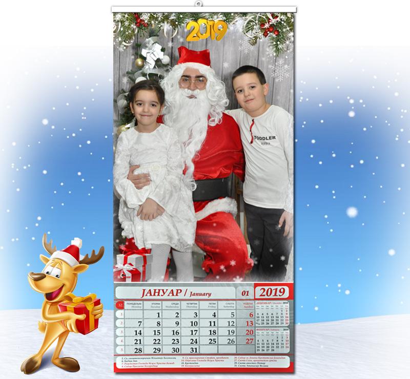 Dečji novogodišnji kalendari. Slikajte vaše mališane za veliki novogodišnji kalendar. Novogodišnje čarolije počinju u Media Centru Leskovac.